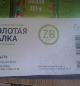 ZB-Fest