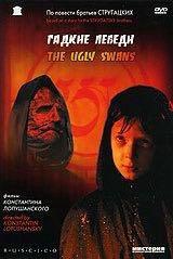 DVD Гадкие лебеди