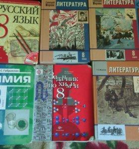 Учебники5,6, 8 классы