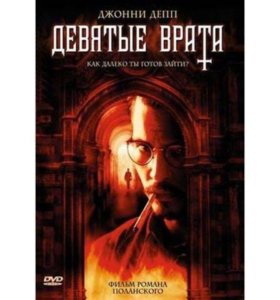 DVD Девятые врата