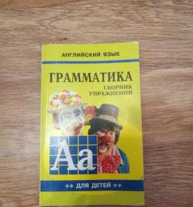 Гацкевич,Английский язык для детей.Книга 2