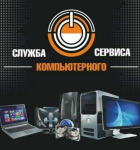 Ремонт ПК, Ноутбуков, Планшетов, Смартфонов.