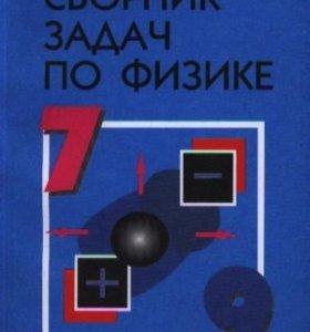 Лукашик, Иванова: Сборник задач по физике. 7-9 кл