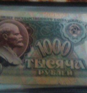 1000 рублей СССР + 2 боны