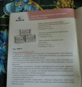 Женские гигиенические прокладки