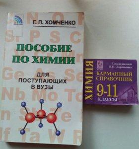 Пособие для подготовки к ЕГЭ +справочник