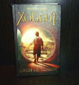 """Книга """"Хоббит"""" Толкин Дж.Р.Р."""