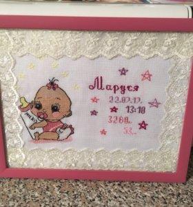 Подарки на рождение