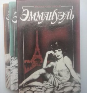 Эммануэль ( комплект из 3 книг )