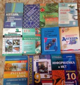 Учебники и учебные пособия