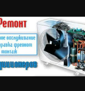 Установка кондиционера сплит систем