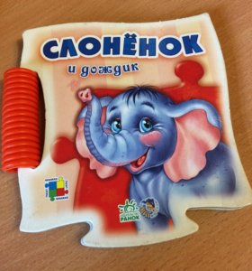 """Книга-пазл """"Слоненок и дождик"""""""