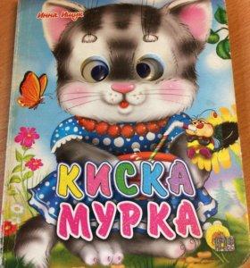 """Книга """"Киска Мурка"""" с бегающими глазками"""