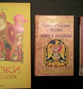 3 книги (Славяне)