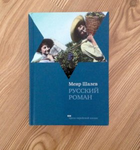 """Шалев """"Русский роман"""""""