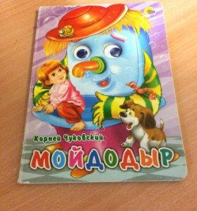 "Книга ""Мойдодыр"" с бегающими глазками"