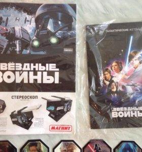 """Звёздные воины коллекция """"Магнит"""""""