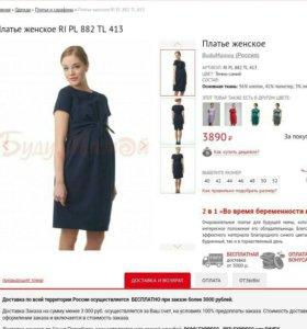 Платье +брюки для беременных