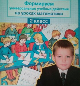 книжка по математике 2 класс
