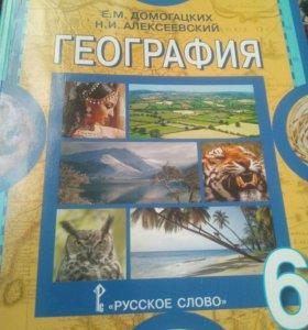 География 6 класс Е. М. Домогацких