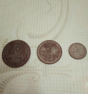 5; 3; 1; копейки СССР.