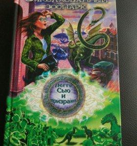 """Книга """" Пегги Сью и призраки .2"""""""