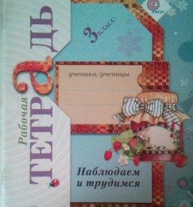 Книжка рабоч тетр 3 класс
