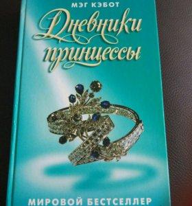 """Три серии книги """" дневники принцессы"""""""