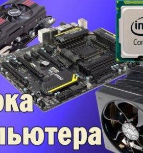 Ремонт, переустановка компьютеров и ноутбуков