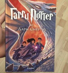 Книга Гарри Поттер и Дары Смерти, новая