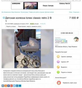 Детская коляска retro lonex classic 2в1