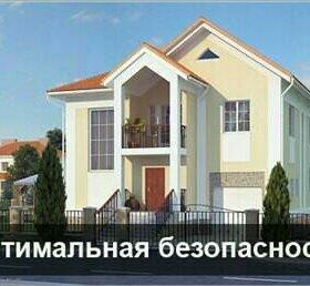 Безопасность недвижимости