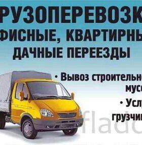 Переезды-услуги грузчиков.