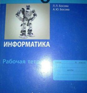 Рабочая тетрадь по информатике 6 класс.