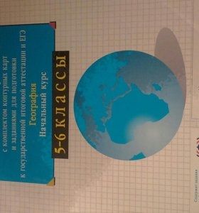 Рабочая тетрадь по географии 5-6 классв