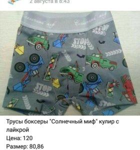 """Трусы боксеры """"Солнечный миф"""" кулир с лайкрой Цена"""