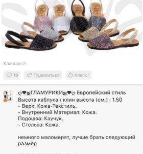 Туфли босоножки в наличии чёрные 41 размер