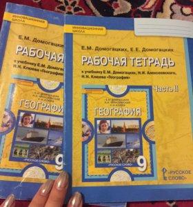 Рабочие тетради 9 класс по географии 1 и 2 часть