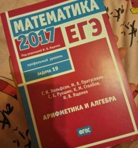 ЕГЭ 2017 Профильная Математика.Две книжки.НОВЫЕ!!!
