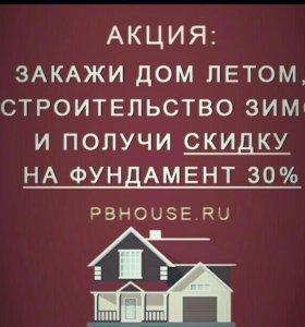 Построим дом, сауну, баню