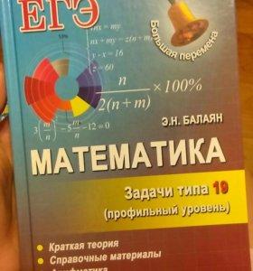 Новая книга по ЕГЭ.19 задание.
