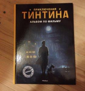 Альбом по фильму приключения Тинтина