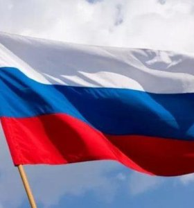 Флаг России триколор 150х90 см