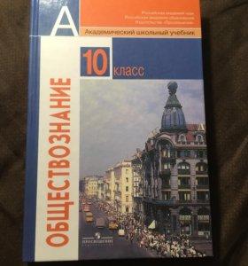 Учебник по обществознанию для 10 класс.