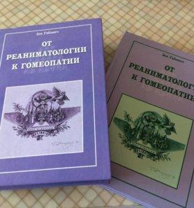 Зоя Габович 2 тома От реаниматологии к гомеопатии