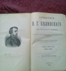 Старинная книга В.Г.Белинский 1 том