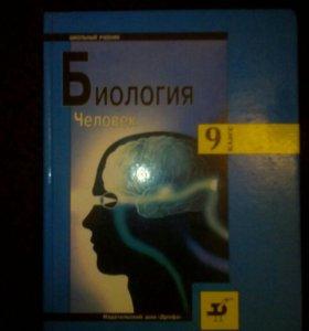 Учебники 9кл.