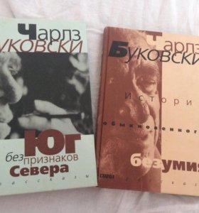 Книги Чарльз Буковски. 2 тома