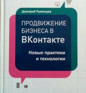 """Книга """"Продвижение бизнеса"""" Д.Румянцев"""