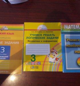 Тетради мо математике и по русскому 3 класс